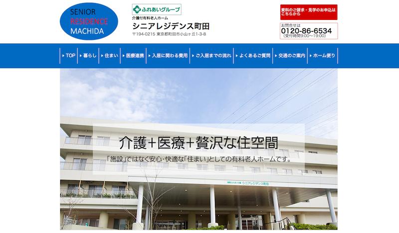 老人ホーム 高級-シニアレジデンス町田