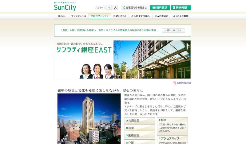 老人ホーム 高級-サンシティ銀座EAST