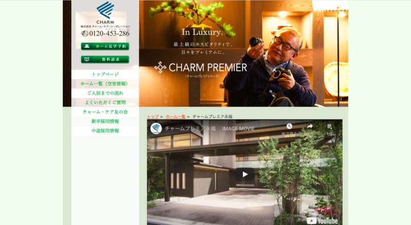 高級老人ホーム ランキング-チャームプレミア永福