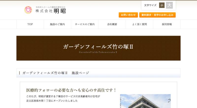 老人ホーム ランキング-ガーデンフィールズ竹の塚Ⅱ