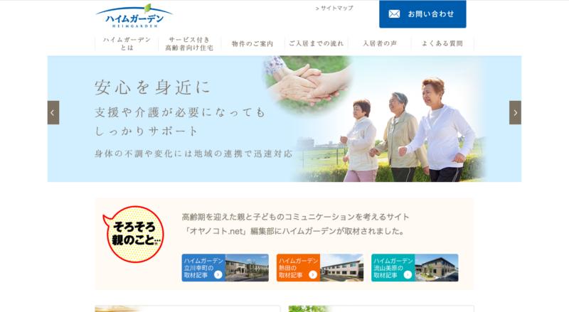 サービス付き高齢者向け住宅 東京-ハイムガーデン立川幸町