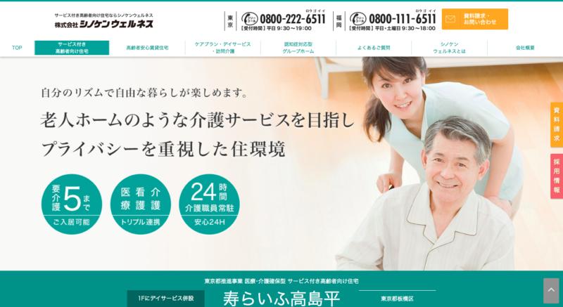 老人ホーム 東京 ランキング-寿らいふ高島平