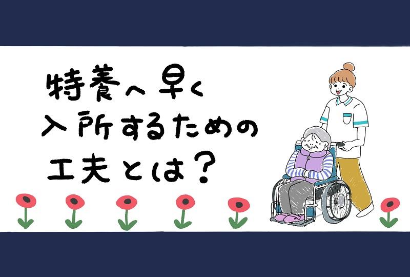 特養 入所 裏ワザ-アイキャッチ