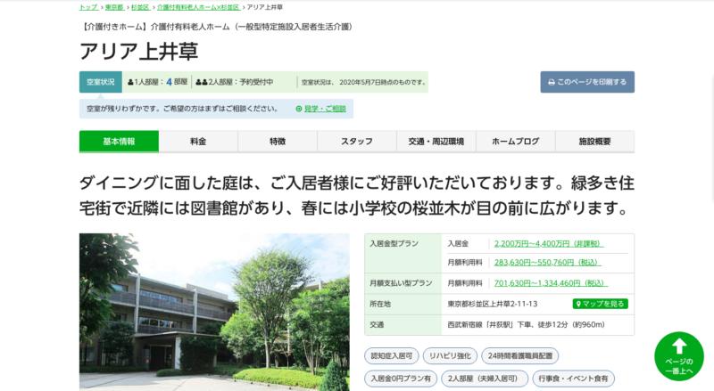 介護付き有料老人ホーム ランキング-アリア上井草