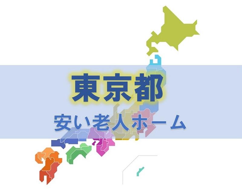 老人ホーム 東京 安い-東京都 老人ホーム 安い