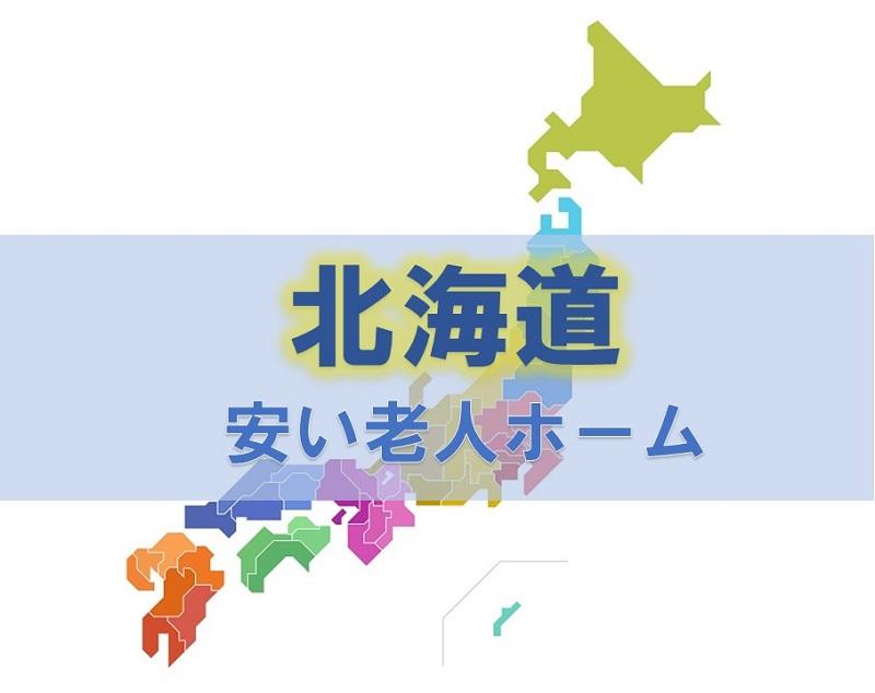 老人ホーム 北海道 安い-北海道 老人ホーム 安い