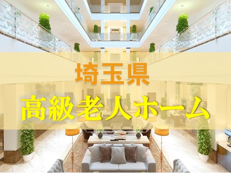 老人ホーム 埼玉 高級-埼玉県にある高級老人ホーム