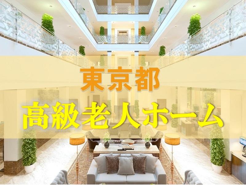 高級老人ホーム 東京-東京都にある高級老人ホーム