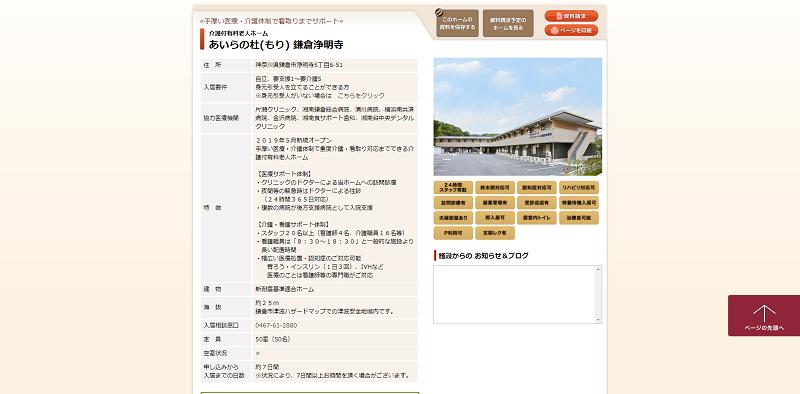 老人ホーム 神奈川 安い-あいらの杜 鎌倉浄明寺