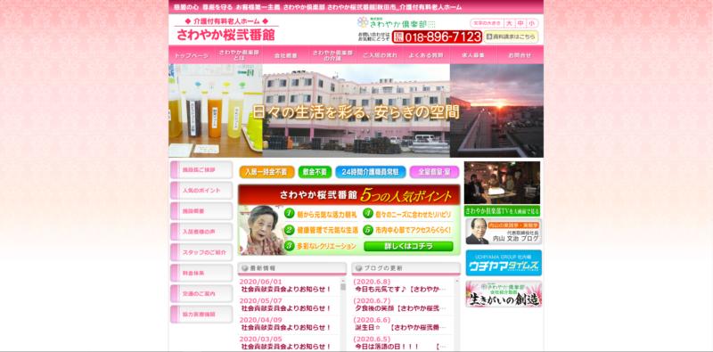老人ホーム 秋田市 安い-さわやか桜弐番館