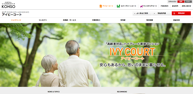 老人ホーム 東京 安い-アイビーコート