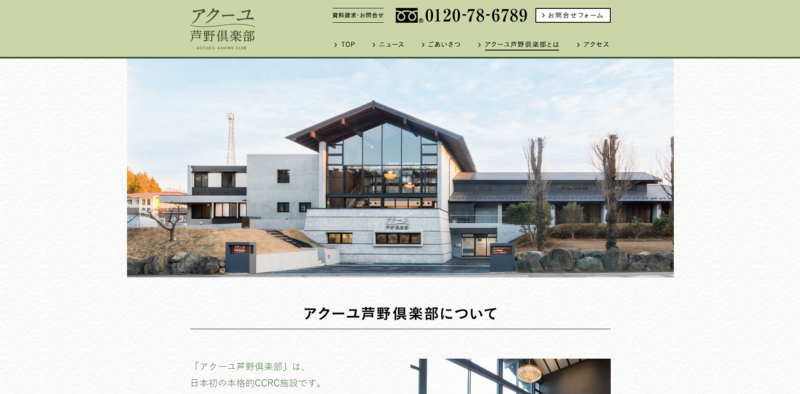 老人ホーム ペット可 栃木-アクーユ芦野倶楽部