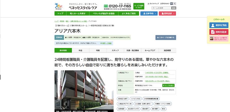 高級老人ホーム 東京-アリア六本木