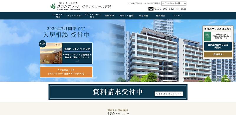 高級老人ホーム 東京-グランクレール芝浦