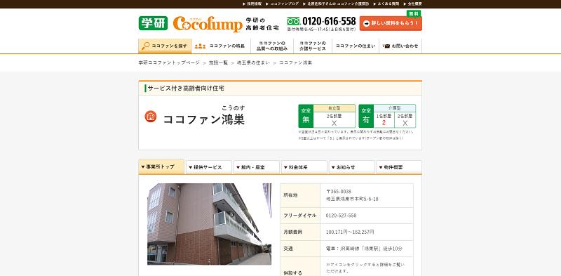 老人ホーム 埼玉 費用-ココファン鴻巣