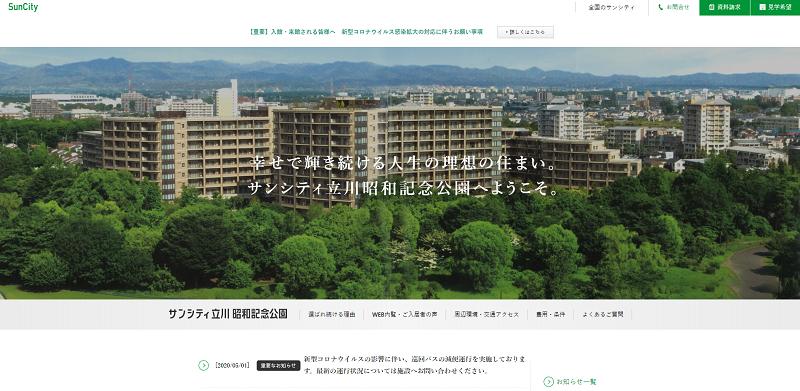 高級老人ホーム 東京サンシティ立川昭和記念公園