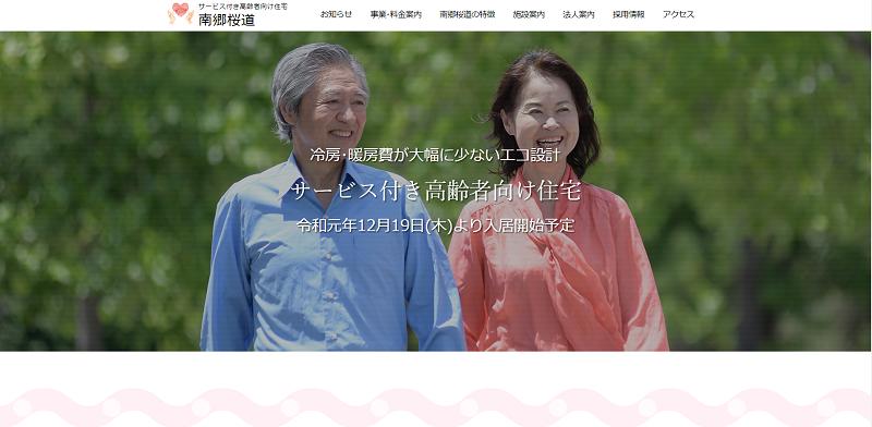 老人ホーム ペット可 北海道-サービス付き高齢者向け住宅 南郷桜道