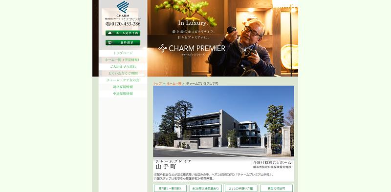 老人ホーム 神奈川 夫婦-チャームプレミア山手町