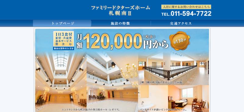 老人ホーム 北海道 安い-ファミリードクターズホーム札幌南Ⅱ