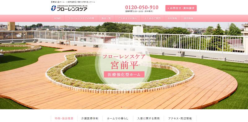 老人ホーム 神奈川 夫婦-フローレンスケア宮前平