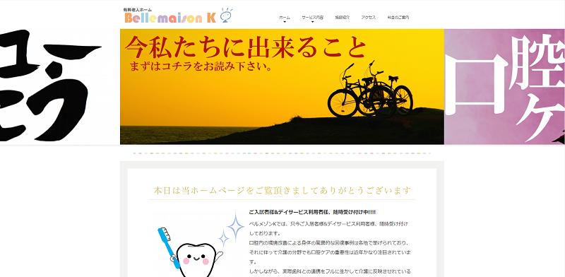 老人ホーム 青森県 安い-ベルメゾンK