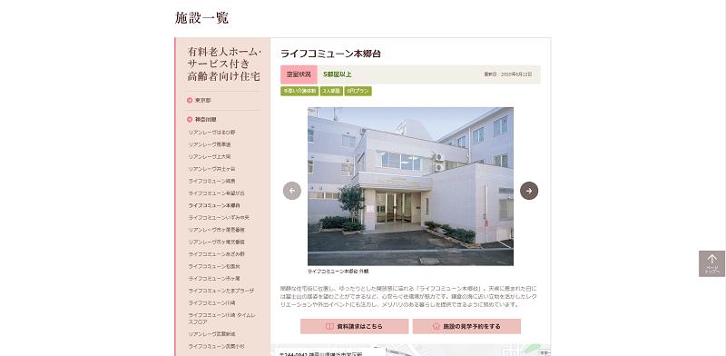 老人ホーム 神奈川 夫婦-ライフコミューン本郷台