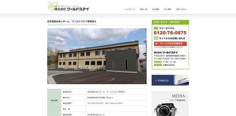 老人ホーム 新潟 おすすめ-ワールドステイ新発田Ⅱ