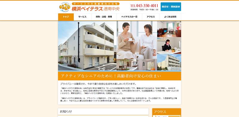 老人ホーム ペット可 神奈川-横浜ベイテラス港南中央