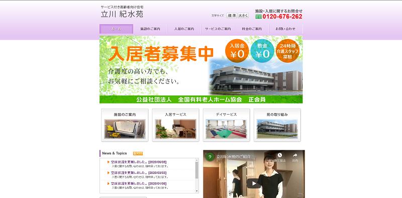 老人ホーム ペット可 東京-立川 紀水苑
