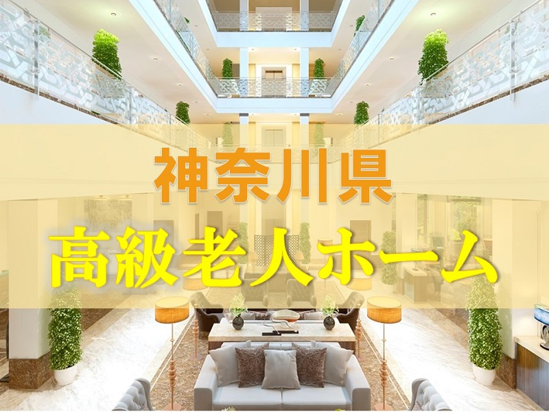 高級老人ホーム 神奈川-神奈川県にある高級老人ホーム