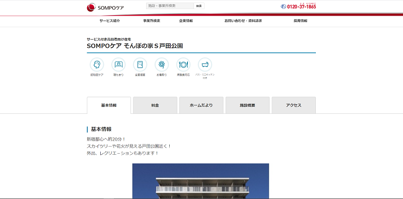 老人ホーム ペット可 埼玉-そんぽの家S戸田公園