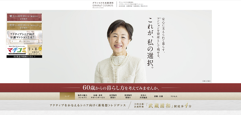 老人ホーム ペット可 埼玉-グランコスモ武蔵浦和