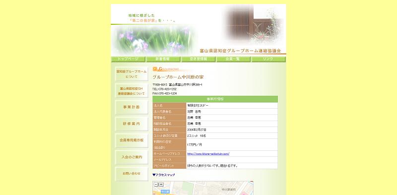 老人ホーム 富山 費用-グループホーム 中川原の家