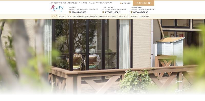 住宅型有料老人ホーム 富山-ケアメントハウス花みずき