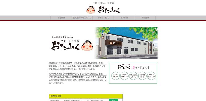 老人ホーム 大阪 安い-サポートハウスおたふく