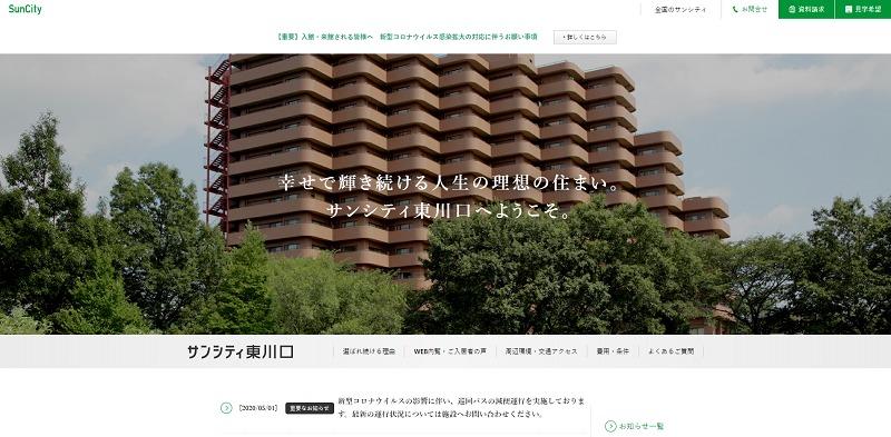 老人ホーム 埼玉 高級-サンシティ東川口
