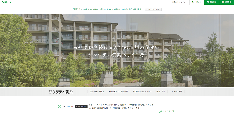高級老人ホーム 神奈川-サンシティ横浜