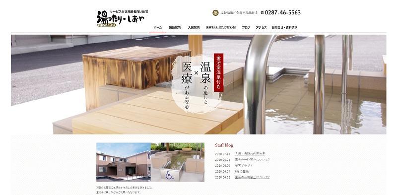 老人ホーム 栃木 人気-サービス付高齢者向け住宅 湯ったり・しおや