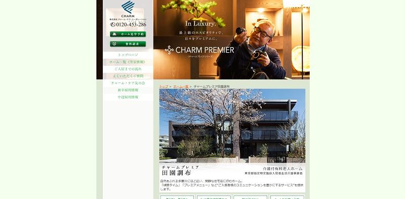 老人ホーム 東京 ランキング-チャームプレミア田園調布