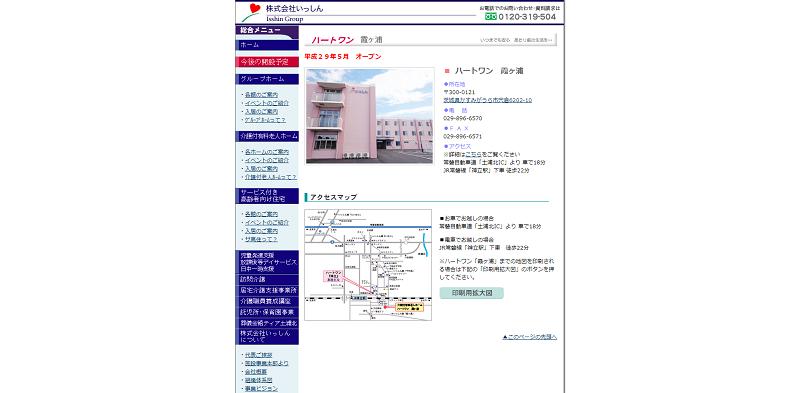 老人ホーム 茨城 料金-ハートワン霞ケ浦