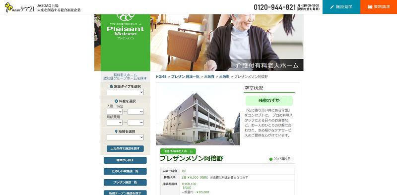 老人ホーム ランキング 大阪-プレザンメゾン阿倍野