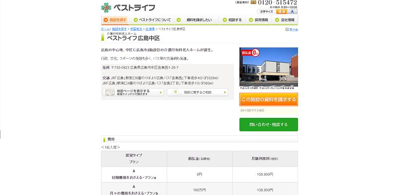 老人ホーム 広島 安い-ベストライフ広島中区