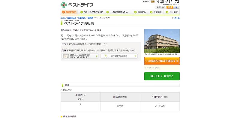 老人ホーム 静岡 安い-ベストライフ浜松東