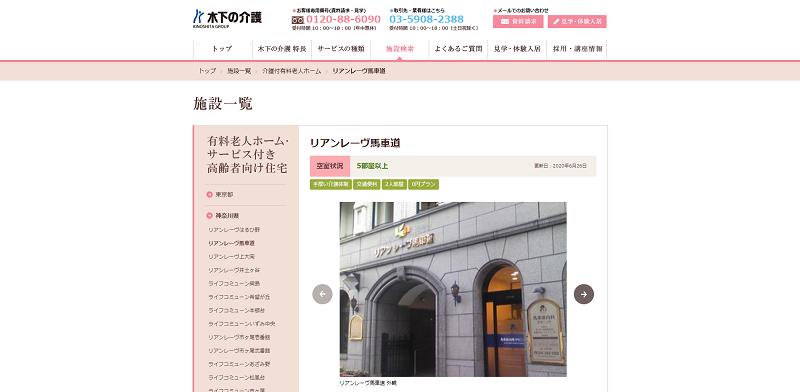 高級老人ホーム 神奈川-リアンレーヴ馬車道