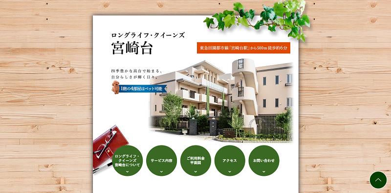 高級老人ホーム 神奈川-ロングライフ・クイーンズ宮崎台