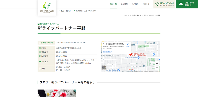 老人ホーム 大阪 安い-新ライフパートナー平野