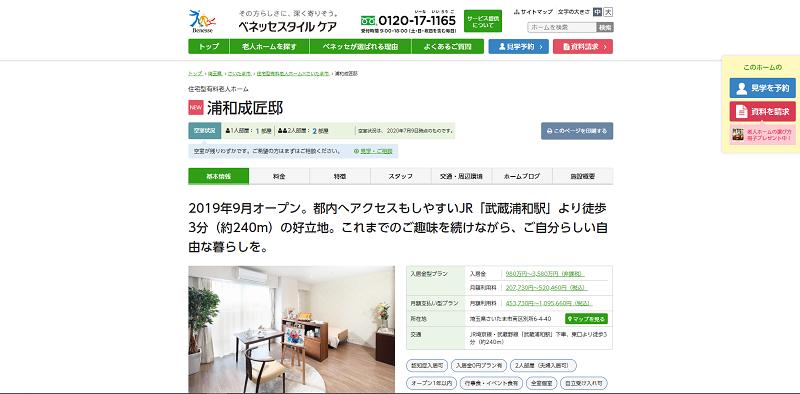 老人ホーム 埼玉 高級-浦和成匠邸