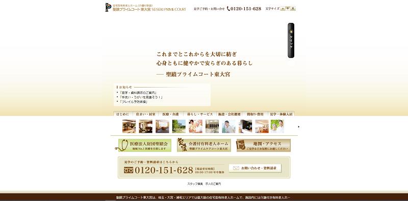 老人ホーム 埼玉 高級-聖蹟プライムコート東大宮
