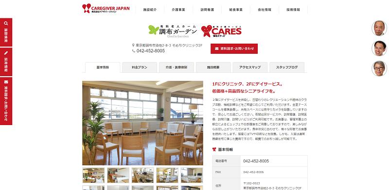老人ホーム 東京 ランキング-調布ガーデン