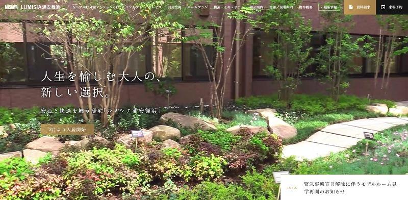 老人ホーム 千葉 高級-LUMISIA浦安舞浜